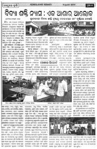 Kendujhar Kranti Aug2014